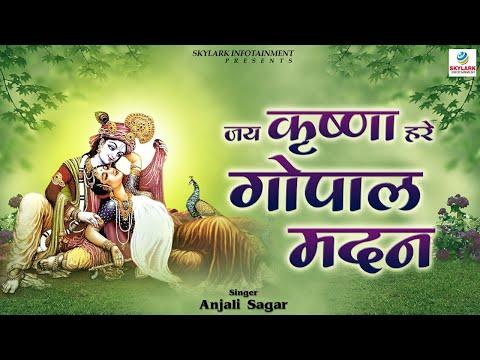 Latest Krishna Bhajan - Jai Krishna Hare Gopal Madan \\ य कृष्णा हरे गोपाल मदन