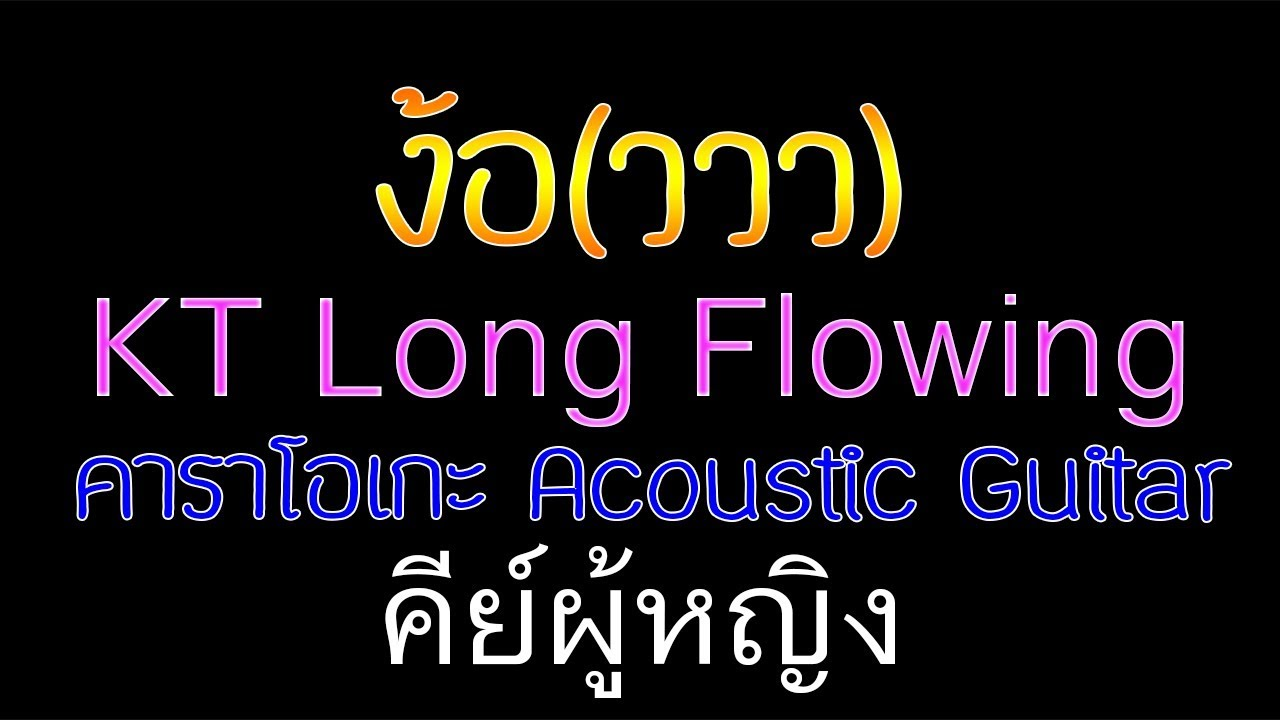 Download ง้อ(ววว) - KT Long Flowing Acoustic By First Karaoke คีย์ผู้หญิง (คาราโอเกะ กีต้าร์ เนื้อเพลง)