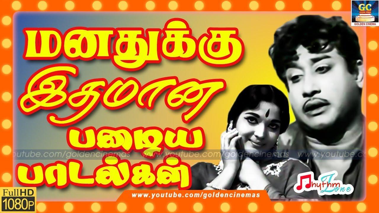 Download மனதுக்கு இதமான பழைய பாடல்கள் | Manadhukku Idhamana Palaya Paadalgal | Old Tamil Movie Songs | HD