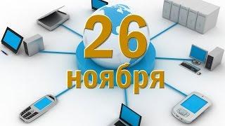 26 ноября отмечается Всемирный день информации (World Information Day).