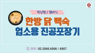 [가온팩] 닭백숙 업소용진공포장기