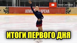 ИТОГИ ПЕРВОГО ДНЯ Кубок Москвы по Фигурному Катанию 2020 Короткая Программа