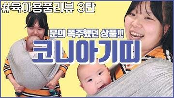 [왕쥬] 문의 폭주했던 상품!!!! 코니아기띠 리뷰 영상 #육아용품리뷰3탄