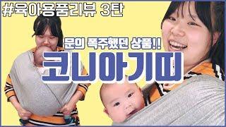 [왕쥬] 문의 폭주했던 상품!!!! 코니아기띠 리뷰 영…