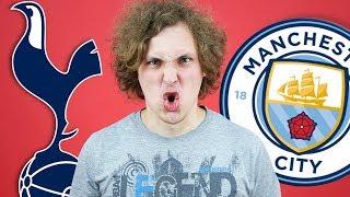 Тоттенхэм - Манчестер Сити | Прогноз на Премьер-лигу