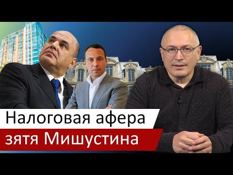 Налоговая афера зятя Мишустина | Расследование ОМ - Видео онлайн