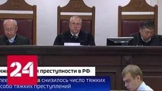 Путин выступил на торжественном собрании, посвященном 95-летию Верховного суда - Россия 24