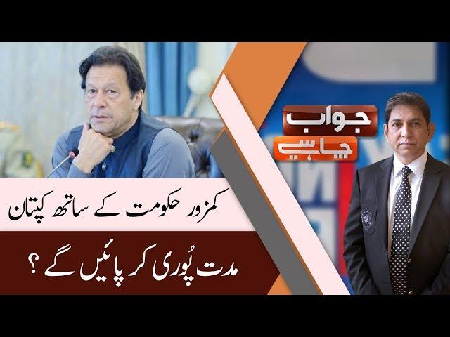 JAWAB CHAHYE | 12 November 2019 | Dr Danish | Nadeem Afzal Chan | Sehar Kamran |  92NewsHD