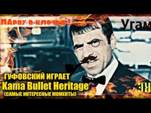 Гуфовский играет в Kama Bullet Heritage (самые интересные моменты)