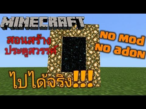 ✔สอนสร้างประตูสวรรค์ ไปได้จริง!!!  Minecraft Pe