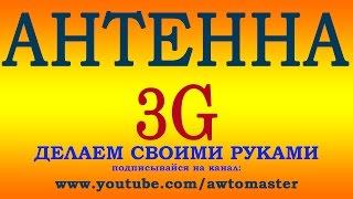 Антенна 3G делаем сами, из подручных материалов. 3G Antenna do ourselves(, 2013-04-23T18:02:39.000Z)