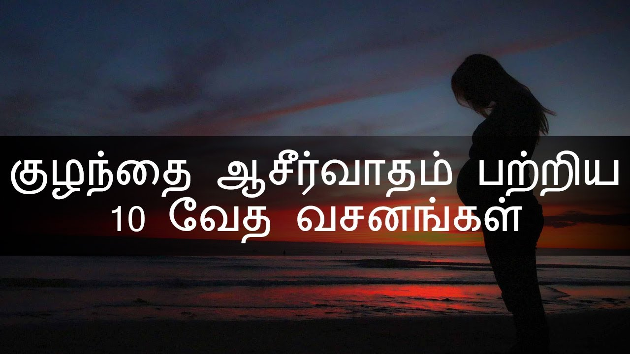 10 bible verses about child blessing க ழந த