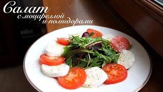 Салат Капрезе с моцареллой и помидорами видео-рецепт / Готовлю с любовью