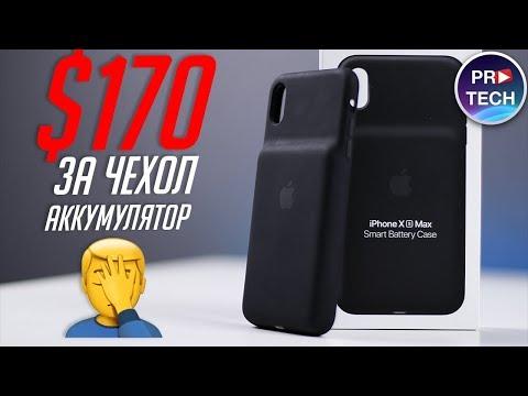Smart Battery Case - разочарование года. Обзор и опыт использования чехла аккумулятора для IPhone Xs