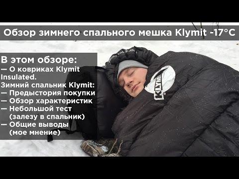 Спальный мешок Klymit — обзор зимнего спальника (-17 градусов)
