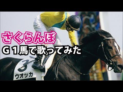 大塚愛「さくらんぼ」をG1馬で歌ってみた