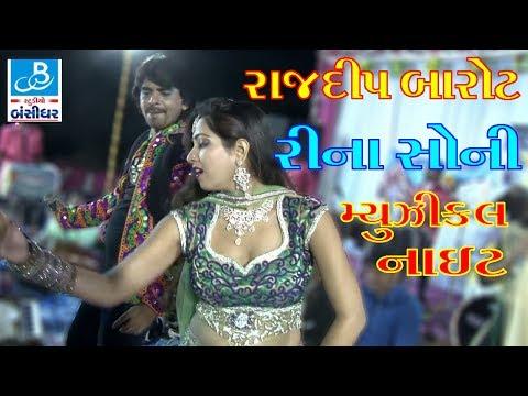rajdeep barot 2017 rina soni new gujarati video song live programme Una Dayro