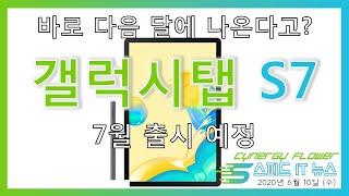 갤럭시탭S7 7월 출시 예정 | 시너지플라워
