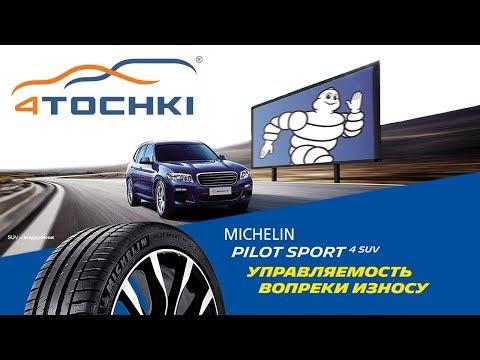 MICHELIN Pilot Sport 4 SUV - управляемость вопреки износу