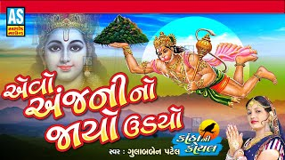 Evo Anjani no Jayo | Hanuman Bhajan | Gulabben Patel | New Gujarati Song | Ashok Sound Official
