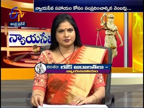 Lok Adalats - Legal Solutions | Nyaya Seva | 9th December 2017 | ETV Andhra Pradesh