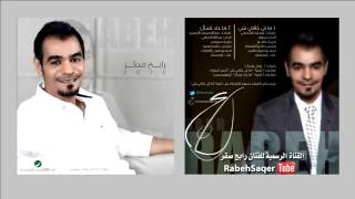ماعاد تسأل البوم رابح صقر الجديد 2012 Rabeh Saqer Maaad Tesaal
