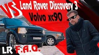 Land Rover Discovery 3 vs Volvo xc90. Говорим о конкурентах. Может купить Volvo?