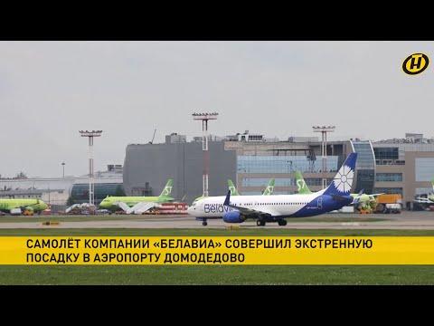 Экстренная посадка самолета