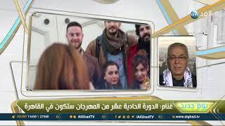 يوم جديد | نحو مسرح جديد ومتجدد.. شعار مهرجان المسرح العربي في تونس