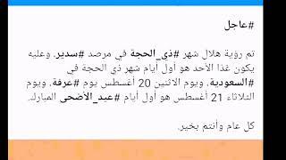 تم رؤيه هلال شهر ذي الحجه..👐