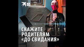 Опубликована диктофонная запись школьника, спасшегося во время нападения на школу в Казани
