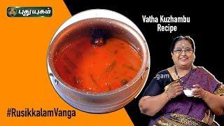 Vatha Kuzhambu Recipe - 13-03-2020 Cooking Show Tamil