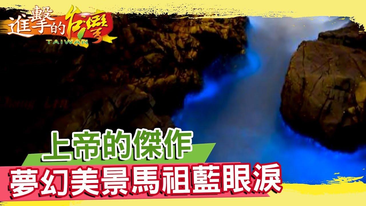 上帝的傑作 夢幻美景馬祖藍眼淚《進擊的臺灣》第021集 - YouTube