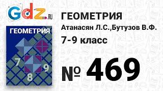 № 469 - Геометрия 7-9 класс Атанасян