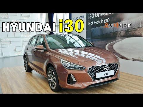 현대 신형 i30 출시 공개 현장에서 ( 2017 Hyundai i30/Elantra GT released)