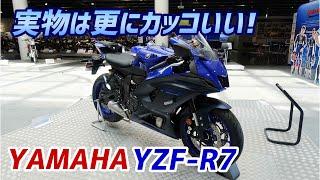【話題の!】ヤマハYZF-R7の実車を見てきました!【今冬発売】