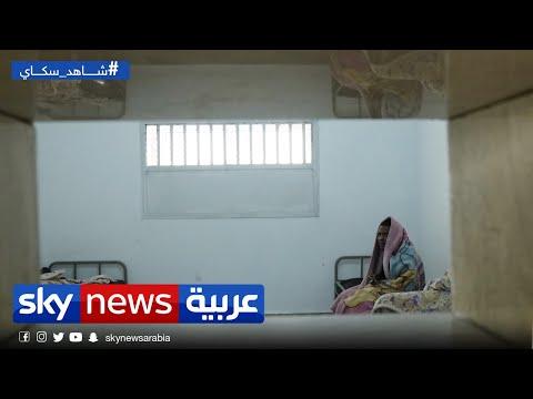 الأمم المتحدة تحذر من كارثة إنسانية محتملة في ليبيا وسط تهالك البنية التحتية للمنشأت الصحية  - 16:59-2020 / 8 / 4
