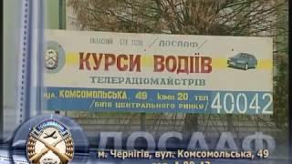 Автошкола ТСОУ (раньше ДОСААФ)