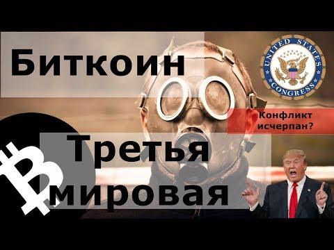 Биткоин и третья мировая. Конфликт закончился или затух? Сенат США знаковое криптоназначение