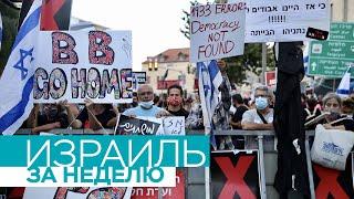 Израиль за неделю / 01.08.2020