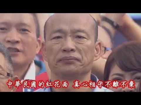 郭台銘初選輸韓國瑜的七大關鍵│為什麼非韓不投?什麼是韓國瑜的中華民國精神?這是一場下滿中華民國的紅花雨