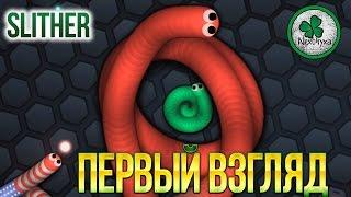 Slither io Обзор новенькой детской игры