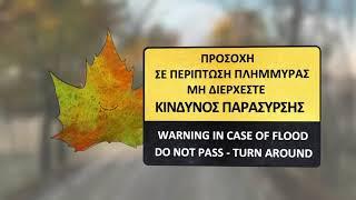 Διασταύρωση δρόμου με χείμαρρο - Οδηγίες προστασίας