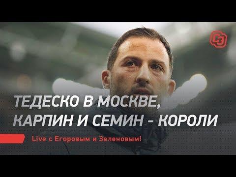 Тедеско в Москве, Карпин и Семин - короли. Live с Егоровым и Зеленовым