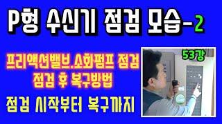 53강) P형 수신기 점검(프리액션밸브 및 소화펌프 점…