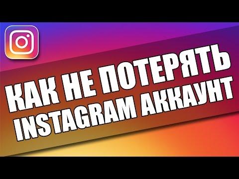 видео: БАН В ИНСТАГРАМ