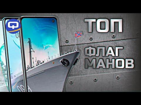 Лучшие смартфоны 2019 года. Топ Флагманов. / QUKE.RU /