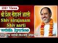Shiv Nirajanam(with Lyrics) - Pujya Rameshbhai Oza video