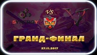 «Vavilon» vs «Synergy» Гранд-финал X Межкланового Чемпионата 27.11.2017