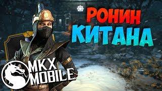 ОБЗОР: РОНИН КИТАНА! ОБНОВЛЕНИЕ 1.20 в Mortal Kombat X Mobile